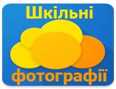 Перейти до хмарного середовища збереження шкільних фотографій